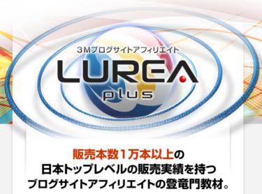 【速報】ルレア(LUREA)が販売終了に!その理由とこれからのアフィリエイトの未来は?