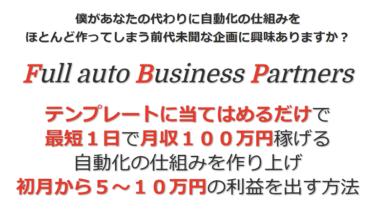 【前代未聞!】FBP(自動化ビジネスマスタープロジェクト)の福田りょうたさんと戦慄の実践結果・・・