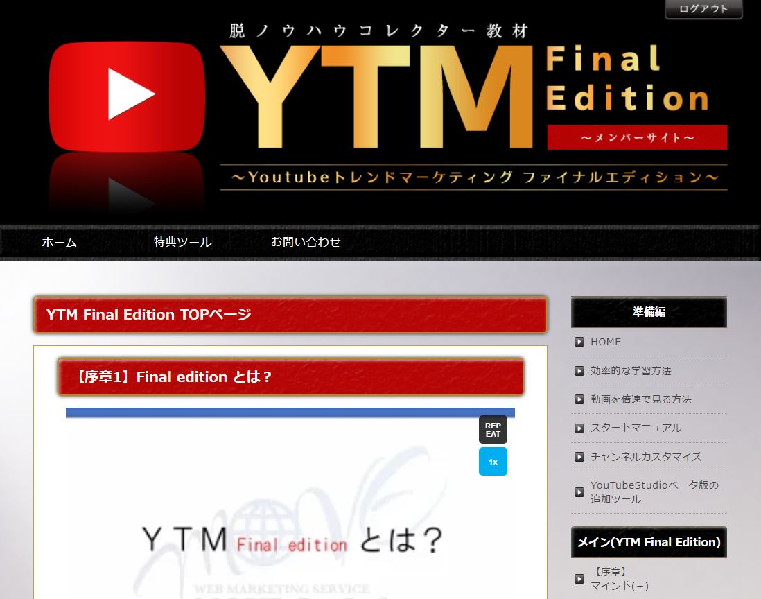 YTM会員サイト
