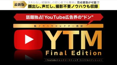 YTM Final Edition(バナナデスク)
