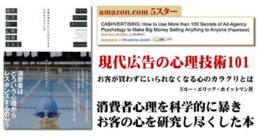 【神本!】現代広告の心理技術101の評判・レビューとアフィリエイトの裏側