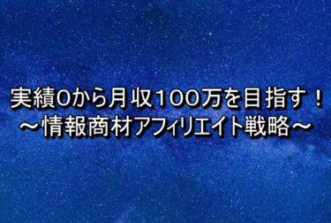 【徹底解説!】情報商材アフィリエイトで初心者が実績0から「月収100万」を目指すやり方!